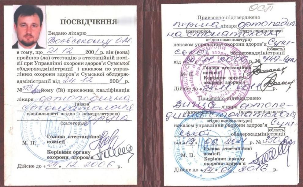VoevskyCerf2b