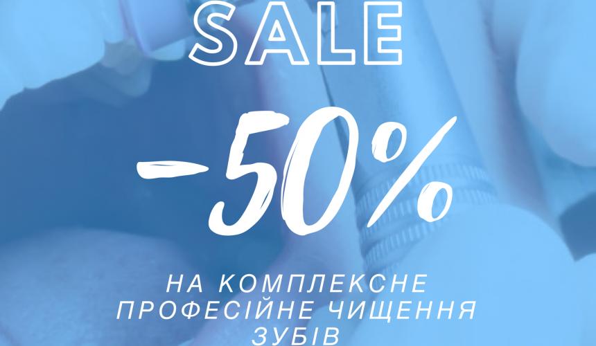 АКЦІЯ -50% на комплексне професійне чищення – завершено